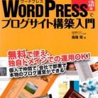 WordPressブログサイト構築入門