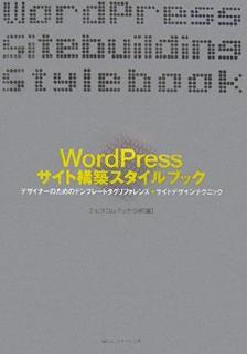 WordPressサイト構築スタイルブック