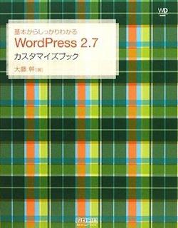 基本からしっかりわかるWordPress2.7カスタマイズブック
