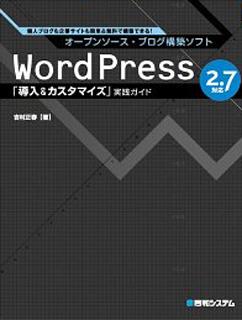 WordPress2.7導入&カスタマイズ実践ガイド