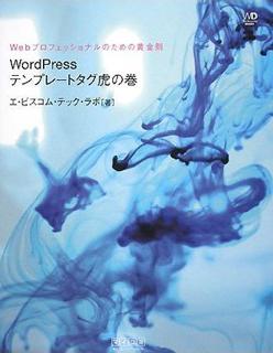 WordPressテンプレートタグ虎の巻