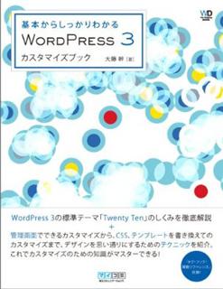 基本からしっかりわかるWordPress3カスタマイズブック