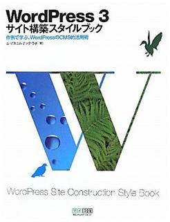 WordPress3サイト構築スタイルブック