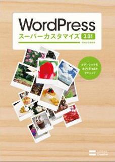 WordPressスーパーカスタマイズ3.0対応