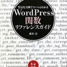豊富な実例でスパっとわかるWordPress関数リファレンスガイド