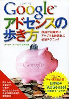 Googleアドセンスの歩き方