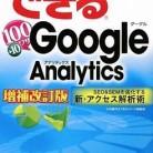 できる100ワザ+10Google Analytics増補改訂版