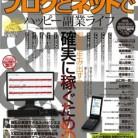 1日5分で月収5万円UP!ブログとネットでハッピー副業ライフ