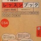 Flashレッスンブック