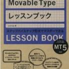 MovableTypeレッスンブック