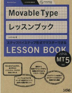 MovableTypeレッスンブック