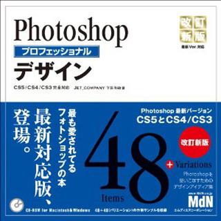 Photoshop プロフェッショナル デザイン