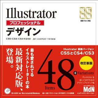 Illustrator プロフェッショナル デザイン