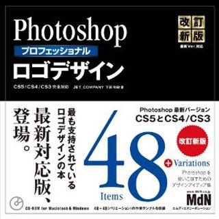 Photoshop プロフェッショナル ロゴデザイン