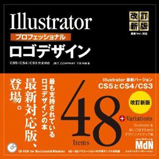 Illustrator プロフェッショナル ロゴデザイン