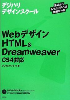 デジハリデザインスクール Webデザイン HTML & Dreamweaver CS4対応