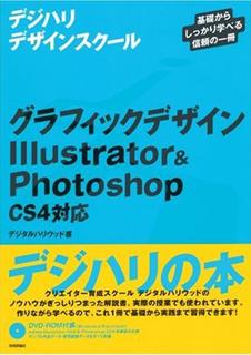 デジハリデザインスクール グラフィックデザイン Illustrator & Photoshop CS4対応