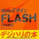 デジハリデザインスクール Webデザイン FLASH CS4対応