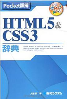 HTML5 & CSS3 辞典