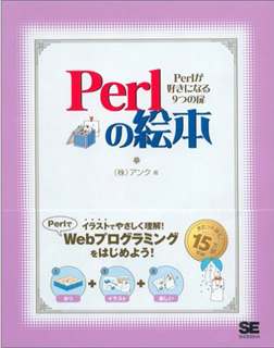 Perlの絵本