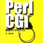 初めてでもできる Perl CGI 即効サンプルブック