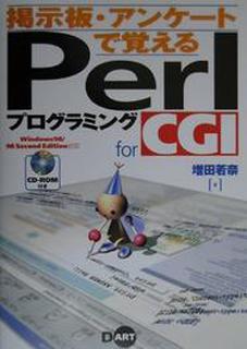 掲示板・アンケートで覚える Perlプログラミング for CGI