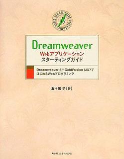 Dreamweaver Webアプリケーション スターティングガイド