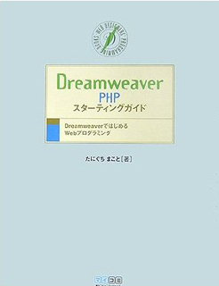 Dreamweaver PHPスターティングガイド