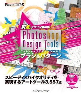 瞬速デザイン素材集 Photoshop Design Tools ブラシ&パターン