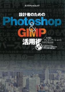 設計者のためのPhotoshop & GIMP活用術