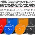 397時間動画パソコン教室DVD4枚組