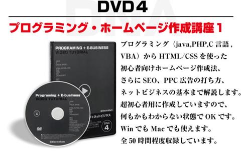 DNA4 動画でわかるプログラミング+ネットビジネス
