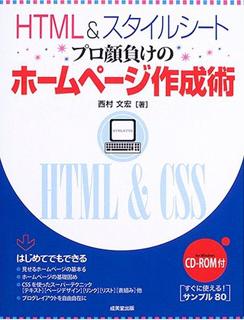 HTML & スタイルシート プロ顔負けのホームページ作成術
