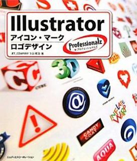 Illustrator アイコン・マーク・ロゴデザイン