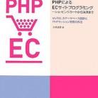 PHPによるECサイトプログラミング