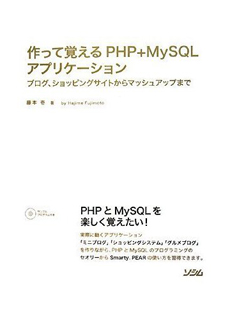 作って覚えるPHP+MySQL アプリケーション