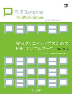 WebクリエイティブのためのPHPサンプルブック