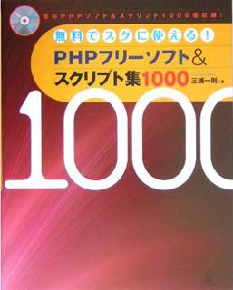 無料でスグに使える!PHPフリーソフト&スクリプト集1000