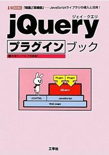 jQueryプラグインブック