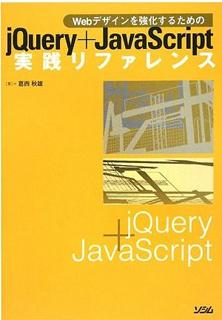 Webデザインを強化するためのjQuery+JavaScript実践リファレンス