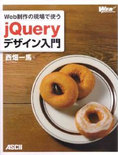 Web制作の現場で使う jQueryデザイン入門