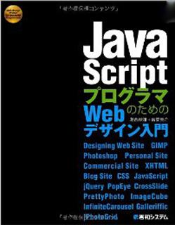 JavaScript プログラマのためのWebデザイン入門