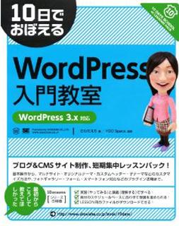 10日でおぼえる WordPress入門教室