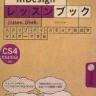 InDesignレッスンブック CS4 CS3/CS2対応