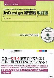 DTPデザイナー&オペレーターのためのInDesign練習帳 改訂版