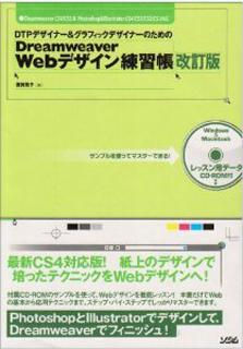 DTPデザイナー&グラフィックデザイナーのためのDreamweaver Webデザイン練習帳 改訂版