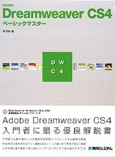 Adobe Dreamweaver CS4 ベーシックマスター