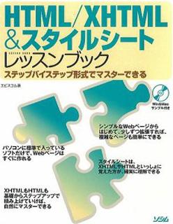 HTML/XHTML & スタイルシート レッスンブック