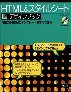 HTML & スタイルシート デザインブック