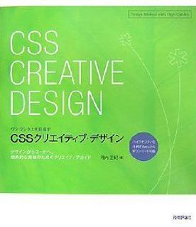 CSSクリエイティブ・デザイン